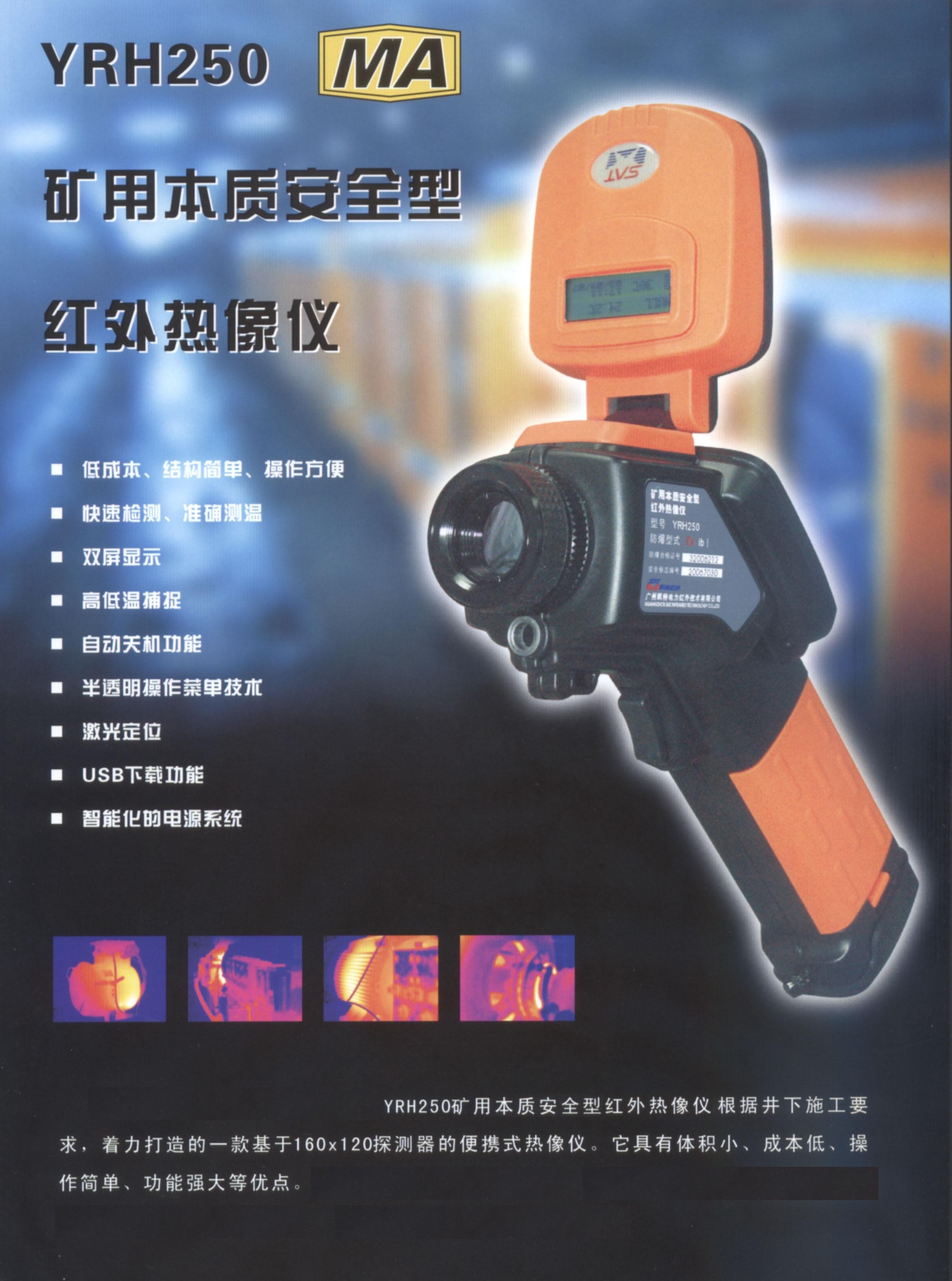 重磅红外测温便携设备
